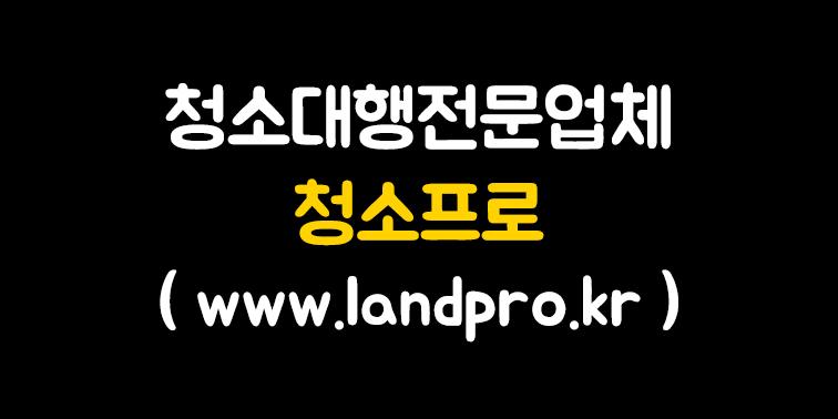 서울·인천·경기 청소대행전문업체 『청소프로』