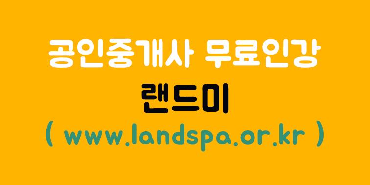 공인중개사 무료인강 『랜드미』