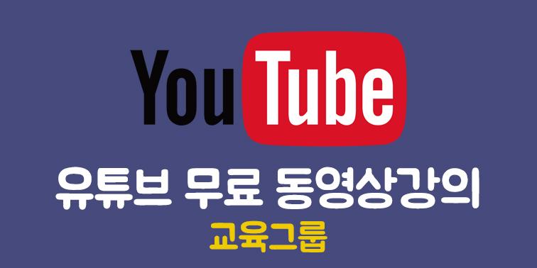 유튜브 무료 인터넷강의 『교육그룹』