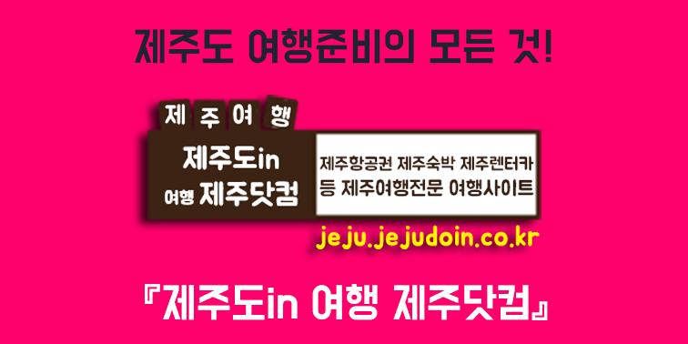 제주도 여행준비 『제주도in 여행 제주닷컴』