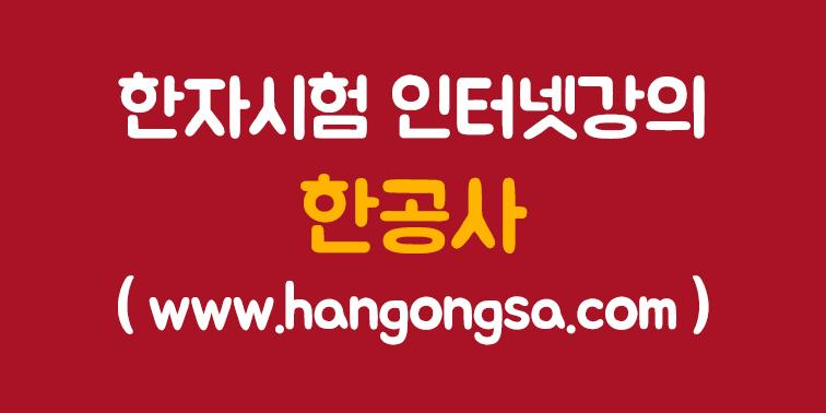 한자 한문 중국어 어학 인강 사이트 『한공사』