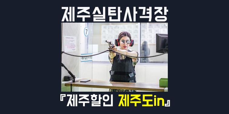 제주 실탄사격장 권총 실탄사격할인 『제주도in』
