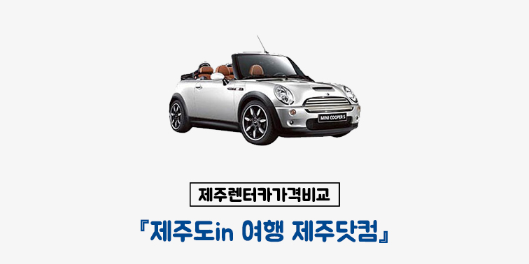 제주도 여행 렌터카가격비교 예약사이트 『제주도in 여행 제주닷컴』