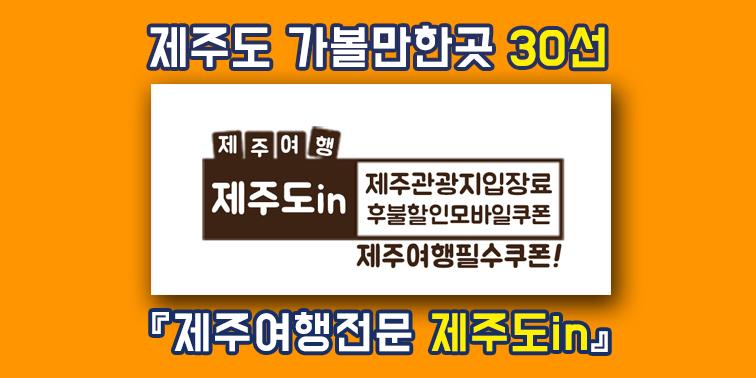 제주도 가볼만한곳 30선 BEST 관광지 『제주도in』