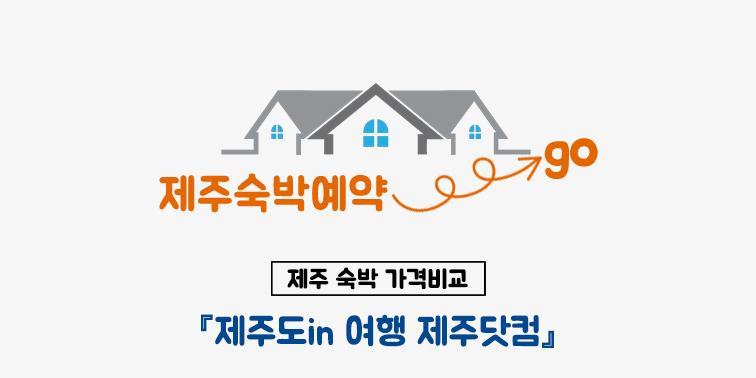 제주도 여행 숙박 가격비교 예약사이트 『제주도in 여행 제주닷컴』