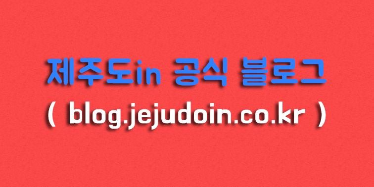 교육그룹 커뮤니티 블로그 『제주도in 공식 블로그』