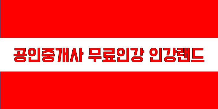 공인중개사 무료인강 『인강랜드』