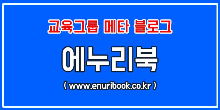 교육그룹 메타 블로그 『에누리북』