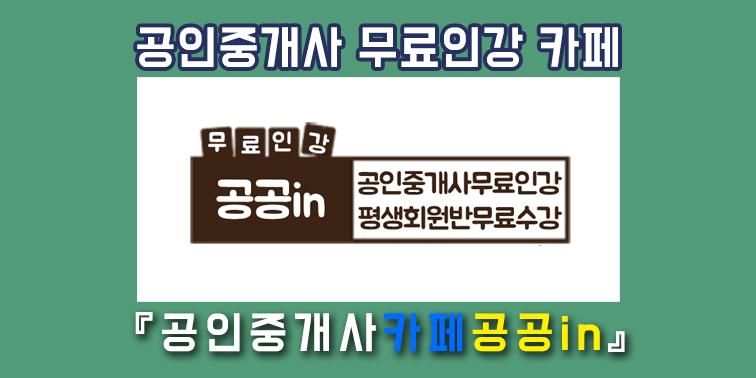 공인중개사 부동산스터디 카페 『공공in』
