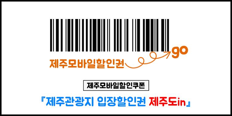 제주관광지 입장료할인 모바일쿠폰 바코드 무료제공 『제주도in』