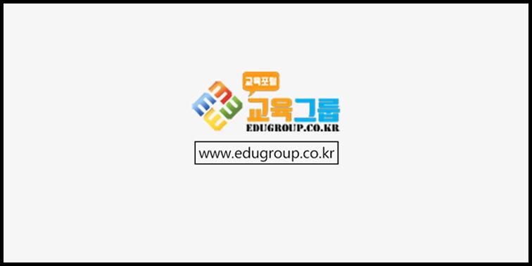 교육컨텐츠 제작.서비스 교육포털회사 『교육그룹』