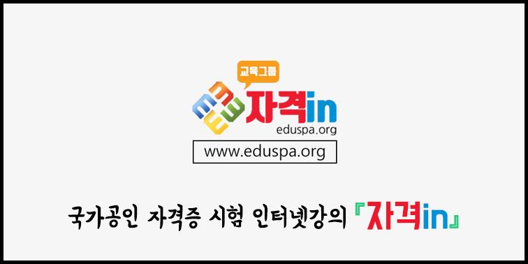 국가공인 자격증시험 인터넷강의 『자격in』