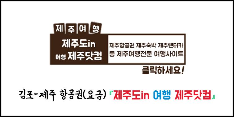 김포 제주 항공권 요금 실시간 가격비교 예약사이트 『제주도in 여행 제주닷컴』