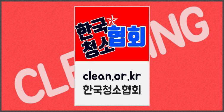 한국청소협회 (clean.or.kr)