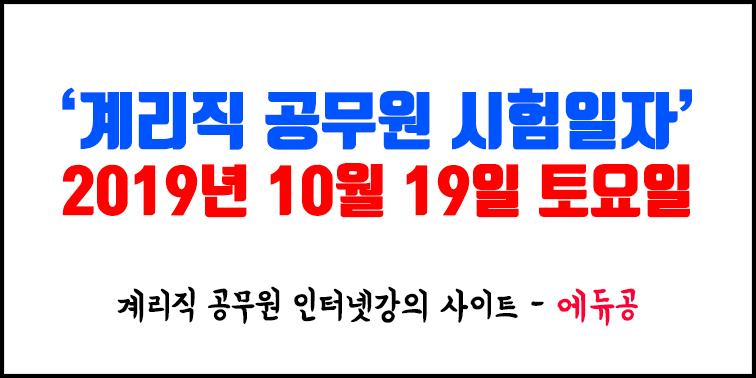 9급 우체국 계리직 공무원 시험일정 『에듀공』