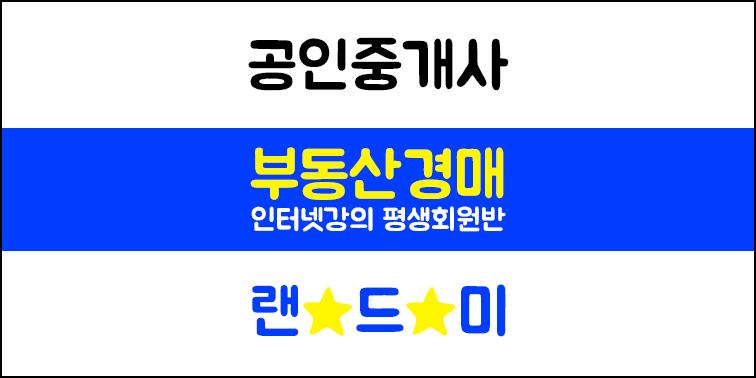 부동산경매 강의 평생수강회원반 『랜드미』