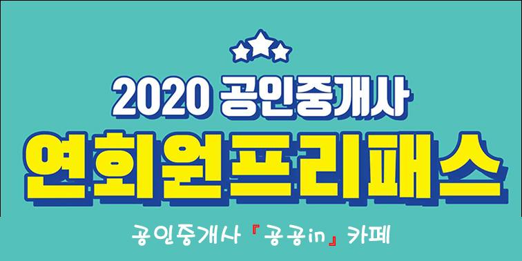2020 EBS 강의교재 공인중개사 인터넷강의 중개사 카페 『공공in』