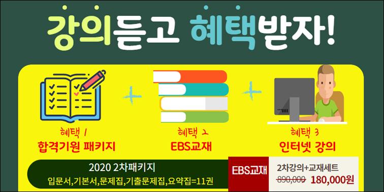 2020 공인중개사 2차 연회원 프리패스 종합패키지(강의+교재) 할인카페 『공공in』