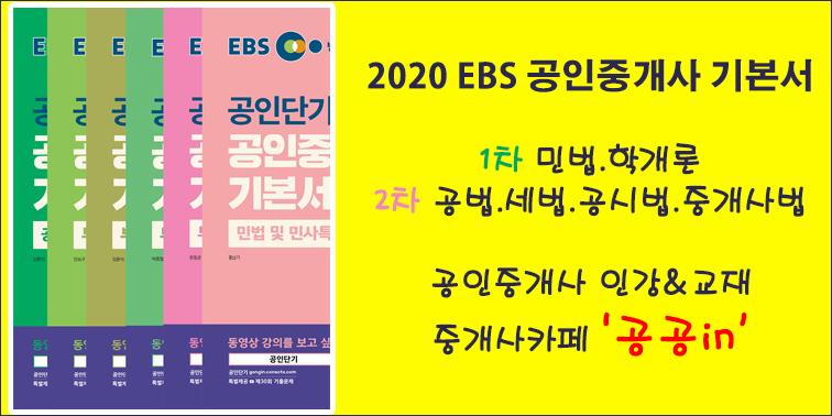 2020 EBS공인중개사 기본서 중개사카페 『공공in』