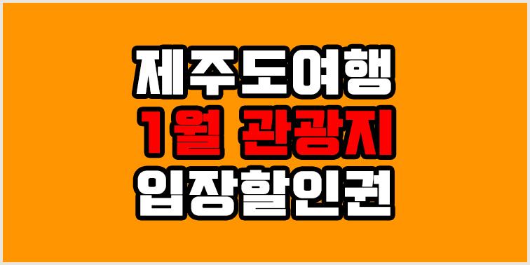 1월 제주여행 관광지 입장료 할인권 『제주도in』