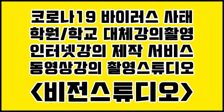 코로나19 사태 대체 인터넷강의 동영상촬영 『비전스튜디오』