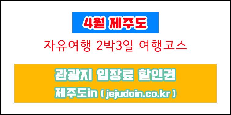 4월 제주자유여행 2박3일 여행코스 관광지 입장료 할인권 『제주도in』