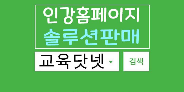 이러닝 인강 동영상강의 홈페이지 솔루션판매 『교육닷넷』