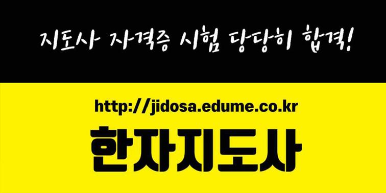 아동한자지도사&한자한문지도사 인터넷강의 전문 사이트 『한자지도사』