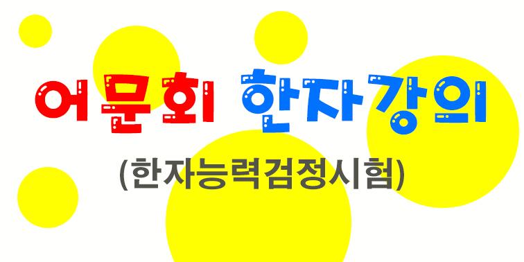 어문회 한자능력검정시험 인터넷강의 전문 사이트 『어문회 한자강의』