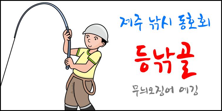 제주 낚시 동호회 『등낚골』