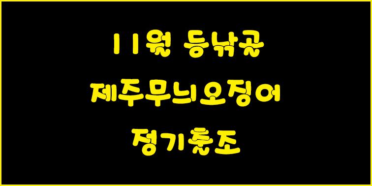 11월 제주 무늬오징어 정기출조 낚시 동호회 『등낚골』
