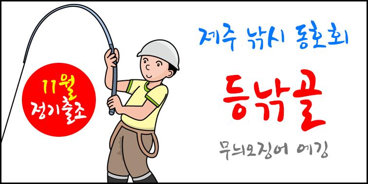 11월 제주 무늬오징어 에깅 낚시 출조안내 『등낚골』