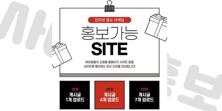 인터넷 커뮤니티 사이트 홈페이지 홍보글 업로드 이벤트 『에듀고시넷』